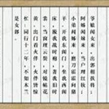 Mulan-Poem